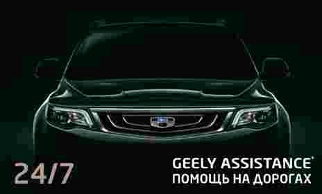 "Geely Assistance - ООО ""Торрес Моторс"""